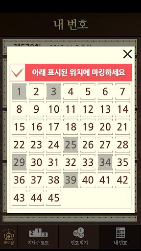 【免費生活App】로또왕-APP點子