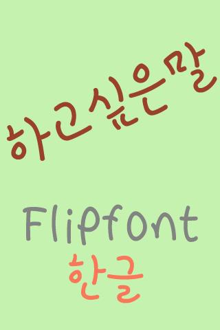 365wanttosay ™ Korean Flipfont
