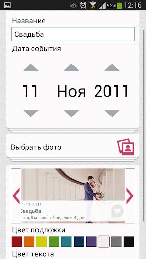 玩個人化App|Памятные события. Виджет.免費|APP試玩