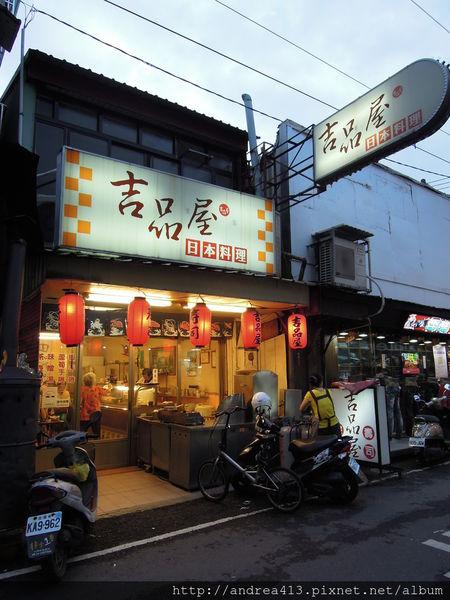 吉品屋日本料理