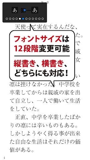 玩免費書籍APP 下載【ラノベ】白薔薇荘へようこそ ポケクリPLUS app不用錢 硬是要APP