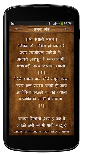 Download Shri Swami Charitra Saramrut Apk Latest Version App