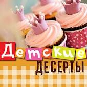 Детские Десерты Рецепты