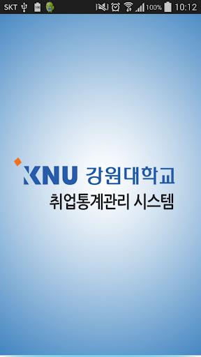 강원대학교 춘천캠퍼스 취업통계관리