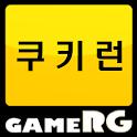 [인기] 쿠키런 공략 친추 커뮤니티 게임알지 logo