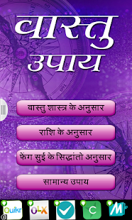 वास्तु उपाय: Vastu Tips- screenshot thumbnail