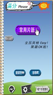 常用片語_中文例句_滿分英文