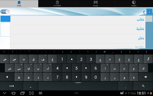 Bangla Arabic Dictionary  screenshots 10