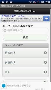 無料小説ランド大人向け - screenshot thumbnail
