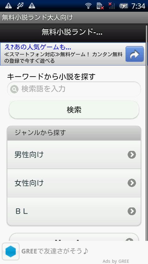 無料小説ランド大人向け - screenshot