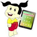 Make Tablet Safe for Kids icon