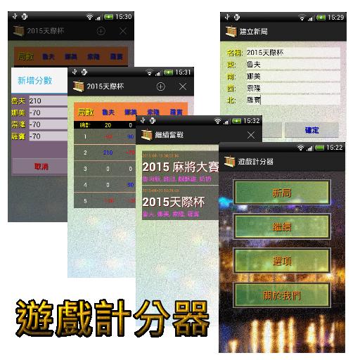 遊戲計分器 工具 App LOGO-APP試玩