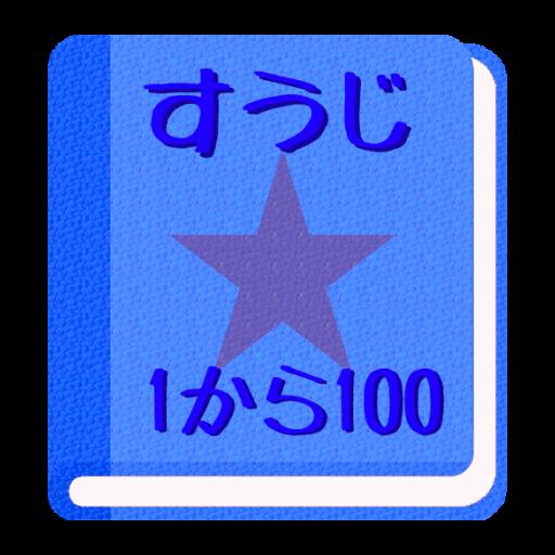 【無料】すうじアプリ:1から100まで覚えよう!(男子用) 教育 App Store-癮科技App