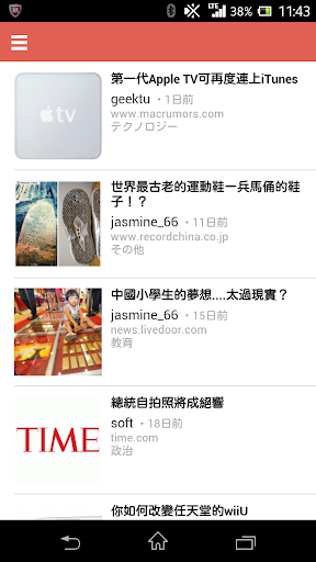 "輕鬆查看並分享海外新聞的app""ReShare"""