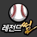 야구 레전드 썰 icon
