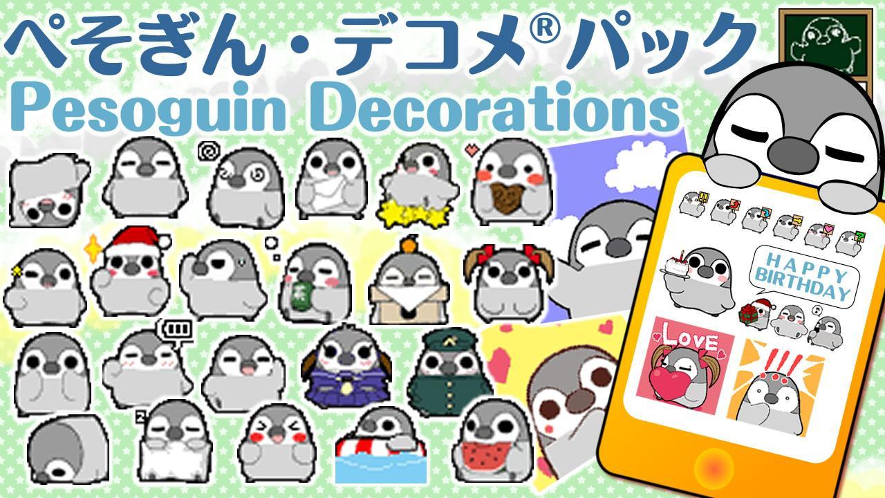 Pesoguin Decorations 01- screenshot