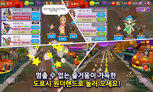 도로시 원더랜드 for Kakao - screenshot thumbnail