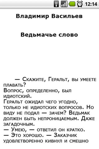 Владимир. Ведьмачье слово