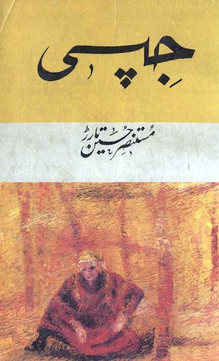 Gypsy by M.H Tarar