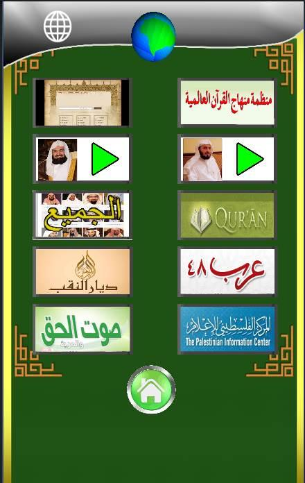 PRO اتجاه القبلة Qibla - screenshot