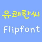 Log Mrjolly Korean Flipfont icon