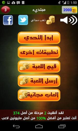لعبة ألغاز اسلامية