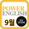 EBS FM Power English(2013.9월호)