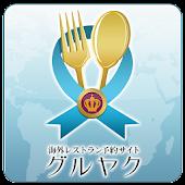 海外レストラン予約・グルヤク~ハワイ・グアムetc