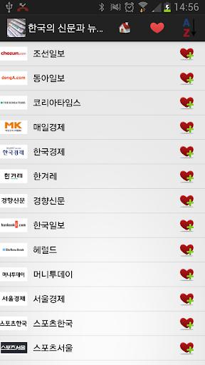 韓國報紙和新聞
