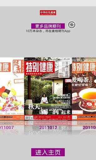 【免費新聞App】中外女性健康·特别健康-APP點子