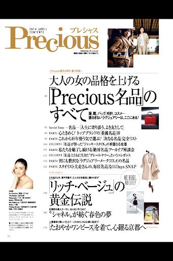 Precious 4.0.1 Windows u7528 4