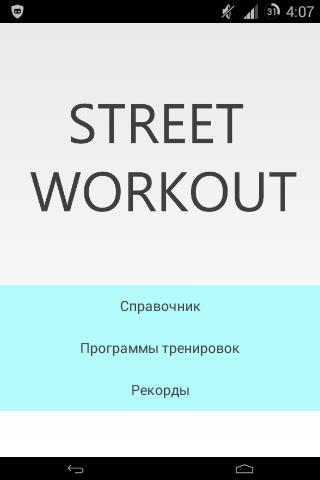 Street Workout без рекламы