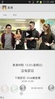 Screenshot of 香港網台
