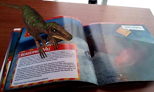 Ο Ντίνος στα ίχνη δεινοσαύρων