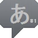 あいうえお消し logo