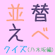 お名前 並び替えクイズ(乃木坂46編)