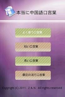 無料教育Appの中国語口言葉|記事Game