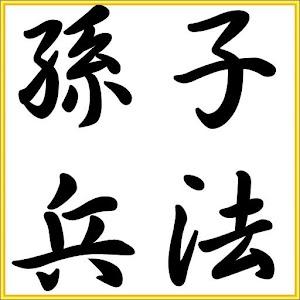 孫子兵法 財經 App LOGO-APP試玩