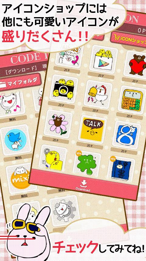 アイコンきせかえ【無料】CODE iCON(コーデアイコン) - screenshot