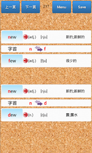 玩免費教育APP|下載英文背单字-英文字变字 app不用錢|硬是要APP