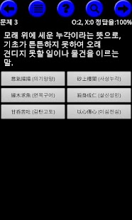 수능대비 고사성어, 한자성어, 사자성어- screenshot thumbnail