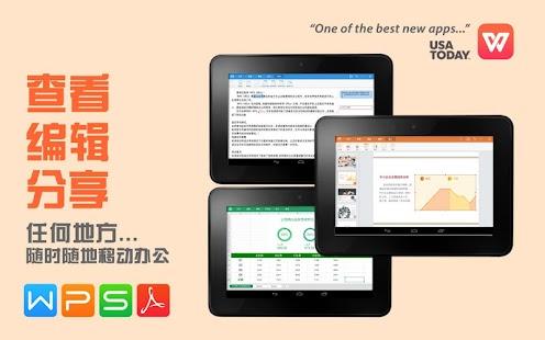 金山WPS Office + PDF 免费 V6.1