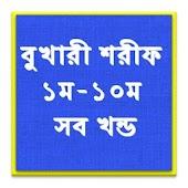 Bangla Bukhari All Parts