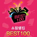 쇼핑랭킹베스트 100-지마켓, 옥션, 11번가 인기상품 logo