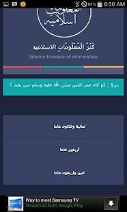 Lastest لعبة المعلومات الاسلامية APK