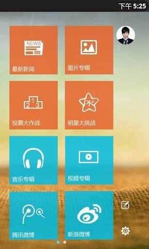 玩免費娛樂APP|下載明星庫 app不用錢|硬是要APP