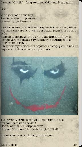 Книга С.О.Н.