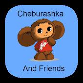 чебурашка и друзья