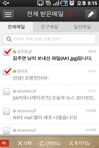 NateMail - screenshot
