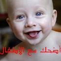 صور الأطفال المضحكة icon